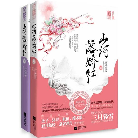 山河落娇红(出书版)