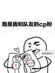我是我和队友的CP粉