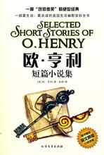 《欧亨利短篇小说集》