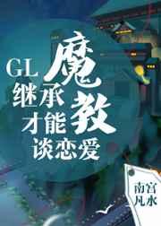 继承魔教才能谈恋爱GL