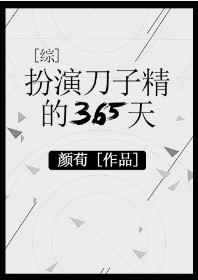 [综漫]扮演刀子精的365天