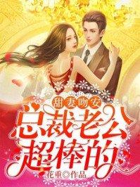 甜妻吻安:总裁老公超棒的姜咻傅沉寒