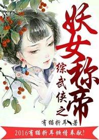 综穿之妖女称帝(np,h)