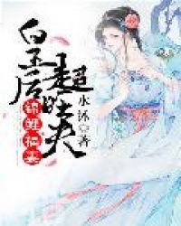 锦鲤福妻:皇后超旺夫