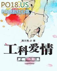 工科爱情2010