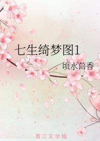 七生绮梦图1