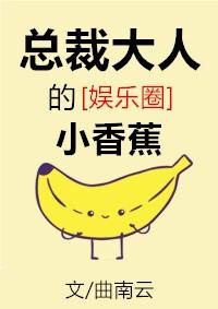 总裁大人的小香蕉[娱乐圈]