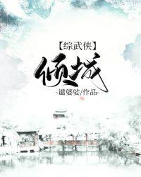 [综武侠]倾城