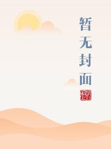 舒心(H 1V1青梅竹马)