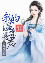 再生缘:我的温柔暴君(全本+出版)